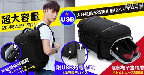 大容量包/USB/防盜包/旅行背包/防盜背包/防水背包
