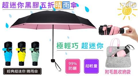 超迷你/黑膠/五折晴雨傘/雨傘/五折傘/晴雨傘