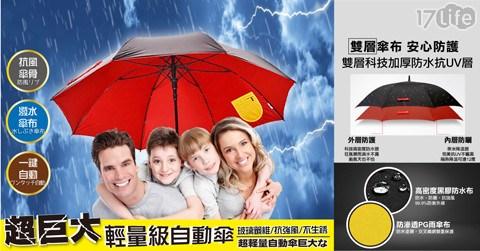 反折傘/反向傘/一鍵開/自動傘
