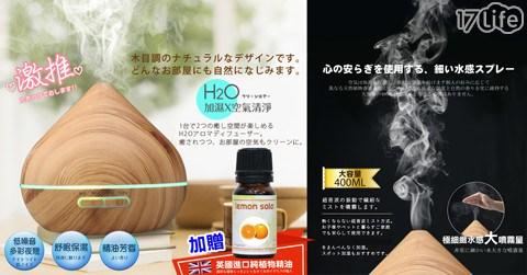 尖頭大容量香薰機400ML(贈10ml精油)