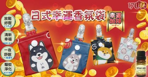 日式幸運香氛袋組合/組合/香氛袋/香氛
