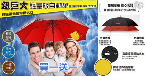 反折傘/反向傘/一鍵開/自動傘/傘/雨具/買一送一