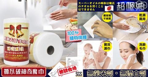 吸油去汙多功能神奇魔巾/神奇魔巾/吸油/魔巾/多功能/韓國/廚房/紙巾