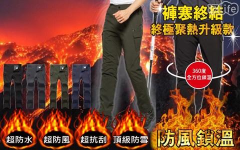 機能褲/衝鋒褲/防水/防風/抗刮/雪褲
