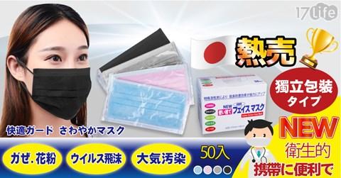 口罩/活性碳口罩/活性碳/霧霾/四層