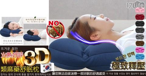 韓式/舒眠枕