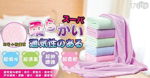 超舒/浴巾/親膚/小熊/毛巾/大毛巾