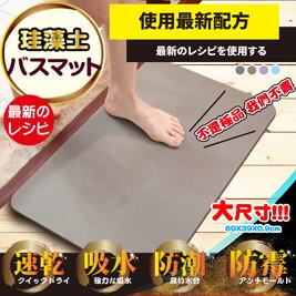 日本創新珪藻土吸水地墊(LM-R104/LM-R105/LM-R106