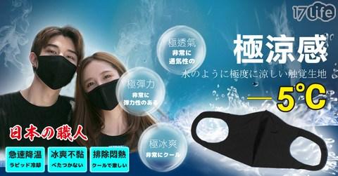 口罩/立體口罩/防霧霾/3D口罩