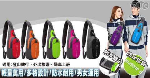 超輕薄防水戶外運動款單肩胸包/防水/戶外/運動/單肩/包