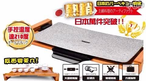 韓式不沾陶瓷電烤盤 (AM-J301)