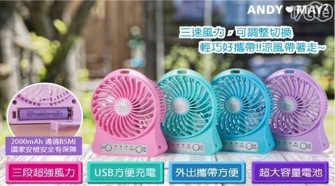 ANDYMAY2/USB/USB電風扇
