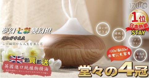 日式良品精油香薰機