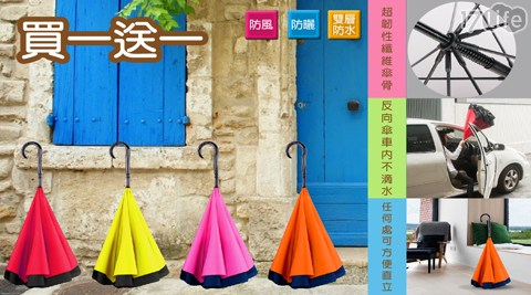 反折傘/反向傘/一鍵開/自動傘/傘/雨具