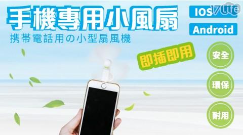 手機專用/小風扇/手機風扇/手機專用小風扇