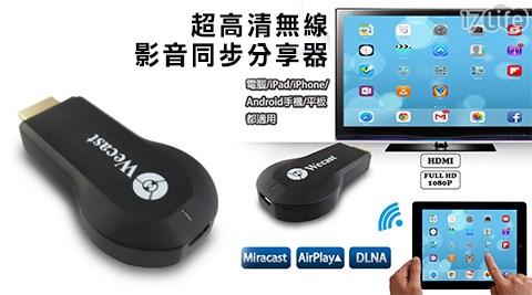 無線/影音/分享器/USB/3C/影音視聽