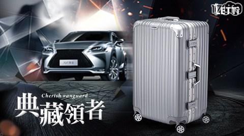 【LETTi 典藏領者】29吋PC磨砂鋁框運動款行李箱-(多色任選)