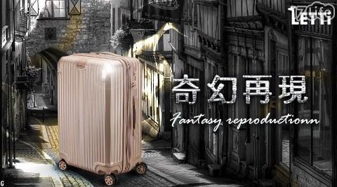 【LETTi 奇幻再現】斜紋可加大行李箱-(多色任選)