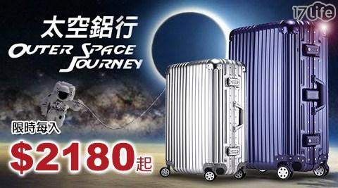 【LETTi 太空鋁行】20吋PC鋁框鏡面行李箱-(多色任選)