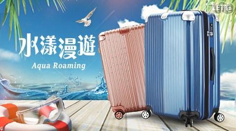 LETTi/行李箱/旅行箱/飛機輪/水漾漫遊/PC霧面可加大行李箱/出國/出遊/旅遊