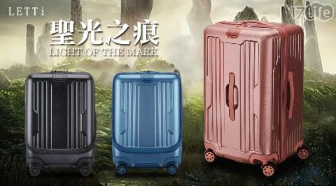 LETTi/樂緹甜心/大飛機輪/防刮/加大行李箱/行李箱/旅行箱/飛機輪/旅行/旅遊