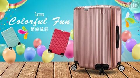 LETTi/加大行李箱/行李箱/旅行箱/繽紛炫彩/PC鏡面/20吋/24吋/28吋/出國/出遊/旅行