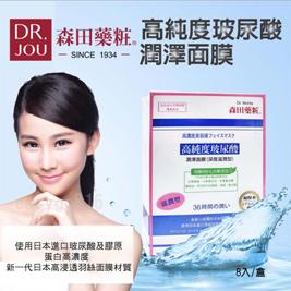 森田藥粧高純度玻尿酸面膜經典優惠組