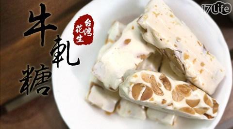 胡老爹/手工/花生/牛軋糖/零食/清明/拜拜/零嘴/古早味