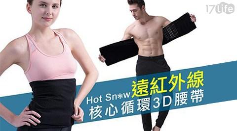 Hot Snow/遠紅外線/核心/循環/3D/腰帶