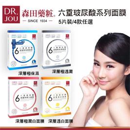 森田藥粧DR.JOU六重玻尿酸面膜