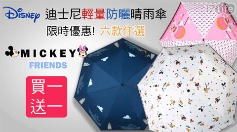 【買一送一】輕量~防曬~抗風,晴雨兩用!超可愛迪士尼米奇米妮,童趣又有質感,雨傘撐開也是一種美麗風景!