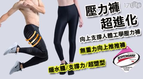 TOPSNOW/topsnow/壓力褲/伸縮褲/彈力褲/運動褲/休閒褲/瑜珈褲