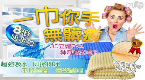 【麗爾家】3D立體超吸水防霉科技抹布擦拭巾30X30公分(黃/藍隨機出