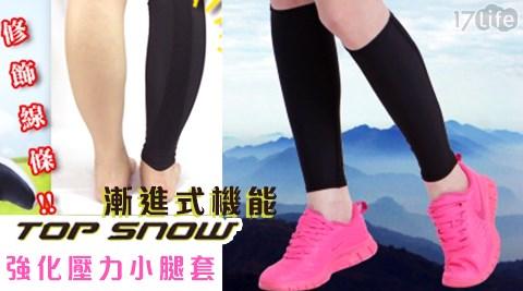 TOP SNOW 漸進式機能強化壓力小腿套