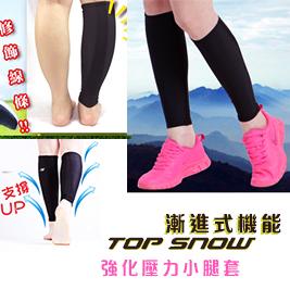 漸進式機能強化壓力小腿套