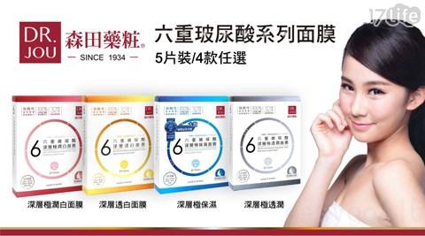森田藥粧/玻尿酸/面膜/鎖水/保濕/彈潤/細緻