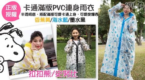 ☆正版授權☆卡通滿版PVC連身雨衣(拉拉熊/史努比)