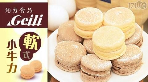 蛋糕/點心/下午茶/台式馬卡龍/零食/零嘴/咖啡/小點/甜點/甜品/雞蛋原味/巧克力/草莓味/糕點