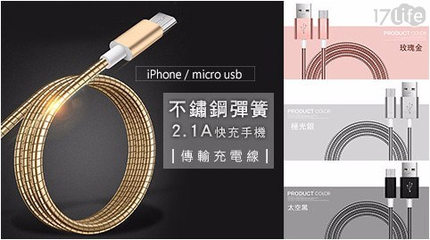 只要 179 元 (含運) 即可享有原價 299 元 (買一送一) iPhone/micro usb 不鏽鋼彈簧2.1A快充手機傳輸充電線
