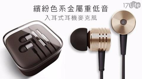 (買一送ㄧ)選用優質線材與原料,多次測試嚴格檢驗,做出高端品質耳機,純粹無雜質,精美禮盒包裝