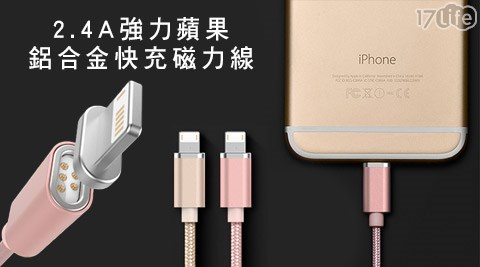 2.4A/強力/蘋果/鋁合金/快充/磁力線