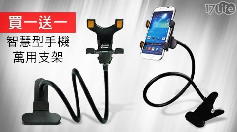 只要119元(含運)即可享有原價499元懶人專用智慧型手機萬用支架,享買一送一優惠(贈品為同色),顏色:黑/白。