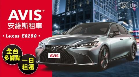 AVIS安維斯租車/租車/Lexus ES250/Lexus/安維斯/AVIS/安維斯租車