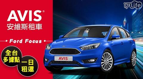 AVIS安維斯租車/Ford Focus/租車/安維斯/安維/AVIS/安維斯租車