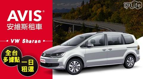 AVIS安維斯租車/租車/安維斯/租車/AVIS/安維斯租車/VW Sharan
