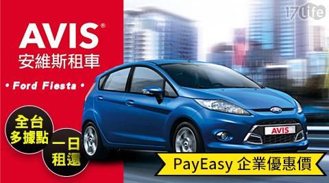 AVIS安維斯租車-Ford Fiesta 全台多據點一日租還×企業福利優惠價