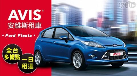 AVIS安維斯租車/租車/Ford Fiesta/安維斯/AVIS/安維斯租車