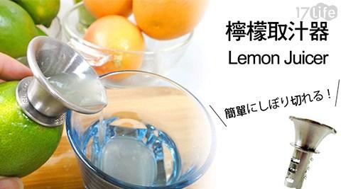 平均每入最低只要109元起(含運)即可享有台灣製304不鏽鋼檸檬取汁器2入/4入/6入。