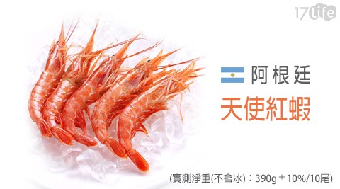 平均最低只要33元起(含運)即可享有阿根廷天使紅蝦平均最低只要33元起(含運)即可享有阿根廷天使紅蝦:10尾/20尾/30尾/50尾/100尾(實測淨重(不含冰):390g±10%/10尾)。