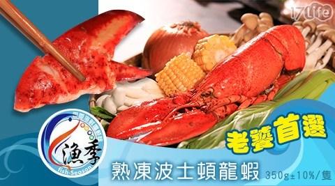漁季-老饕首選熟凍波士頓龍蝦